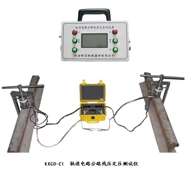 kxgd-c型轨道电路分路残压测试仪